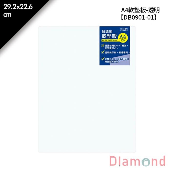 岱門文具 A4軟墊板-透明 1入 29.2x22.6cm【DB0901-01】