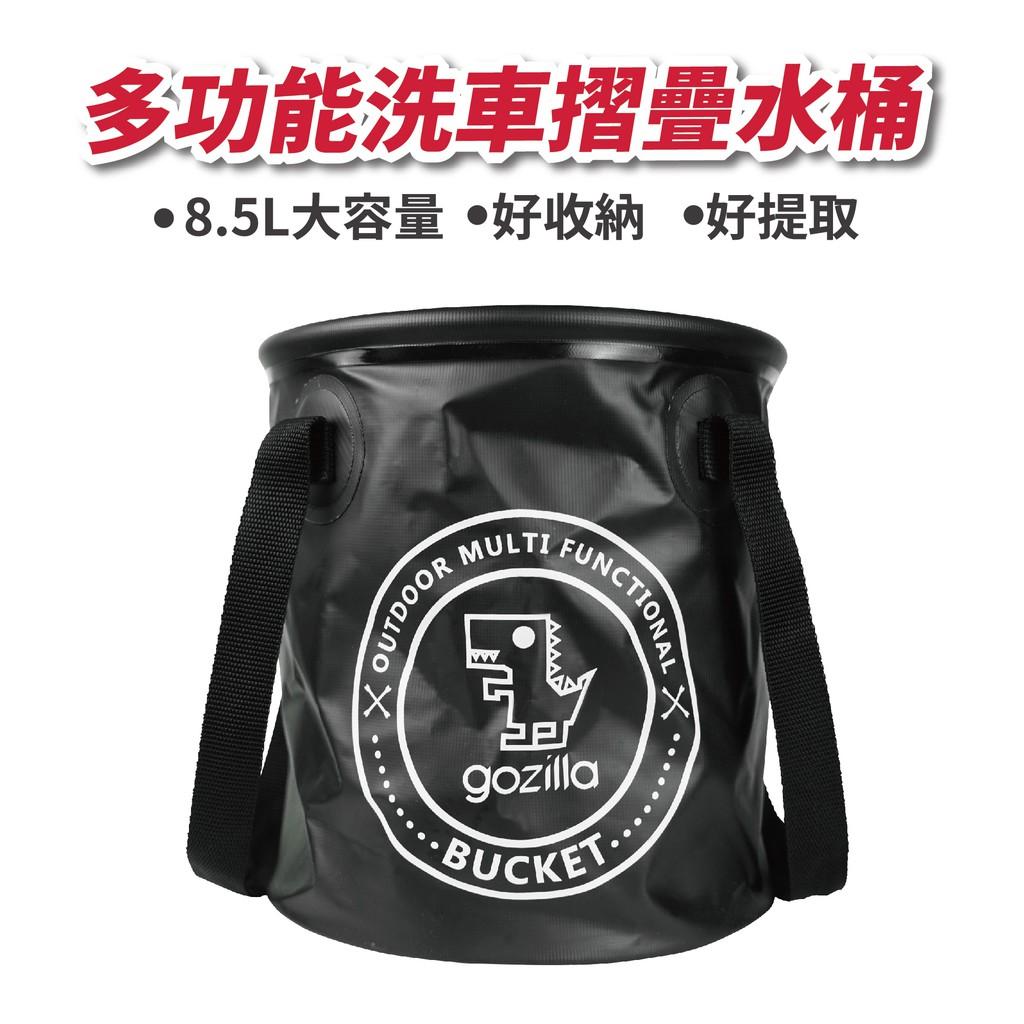 Gozilla  折疊水桶 洗車水桶 水桶 DIY 自助洗車 機車美容 gogoro drg krv bws 適用