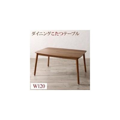 収納付ソファダイニング Stores ストアーズ ダイニングこたつテーブル W120 (単品)[00]