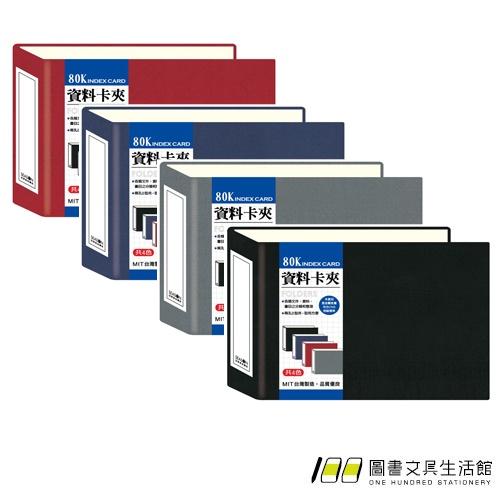 2孔資料卡夾 / 80K / LK8001【100圖書文具生活館】