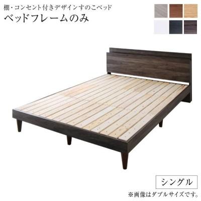 棚付き すのこベッド 〔オルスター〕 〔ベッドフレームのみ・マットレスなし〕 シングル 〔フレーム色〕ブラック