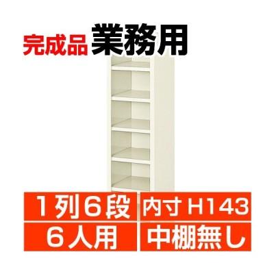 オフィス シューズボックス 業務用 6人用  1列6段  オープン 内寸高さ143mm スチール シューズロッカー 日本製