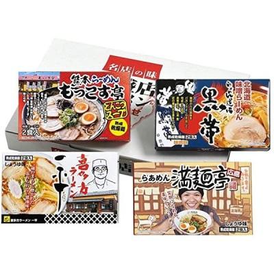 繁盛店ラーメンセット乾麺(8食) CLKS-03 ラーメン詰合せギフト ...[内祝 御祝 快気祝 お返し]
