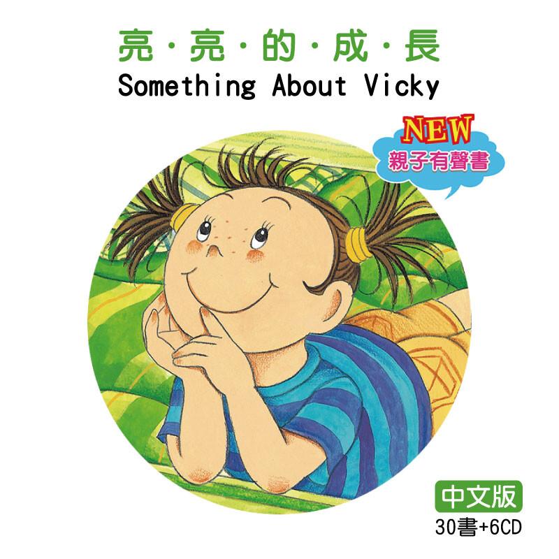 亮亮的成長 ( 中文版 )
