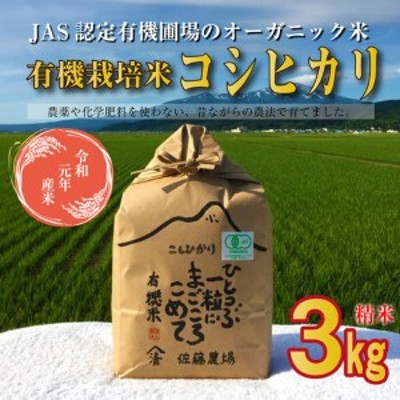 SA0682 令和2年産 【有機栽培米】コシヒカリ 3kg白米 YU