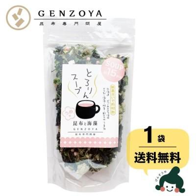 昆布と海藻とろりんスープ うめ味 60g×1袋 がごめ昆布入り白とろろがたっぷり15杯分 ご飯のお供