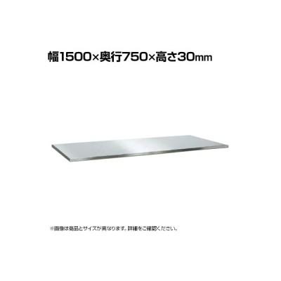オプション サカエ 作業台SUS4/SUT4用 ステンレスカブセ天板 交換用天板 幅1500×奥行750×高さ30mm SU4-1575HCTC