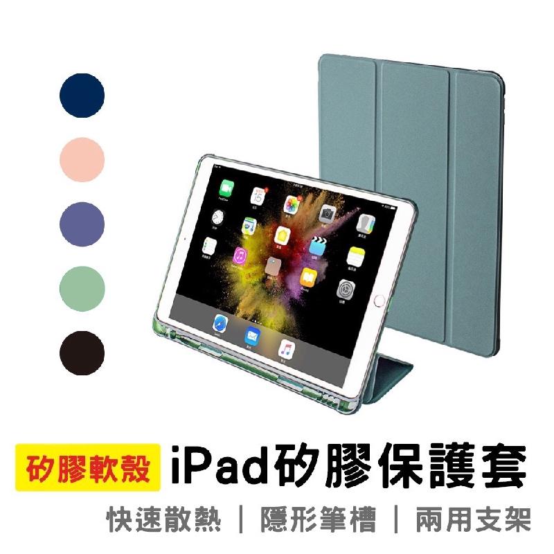 平板矽膠保護套 智慧休眠保護殼 秒變支架防摔皮套 適用 iPad11 / 9.7 / 10.2 / 10.5 /mini
