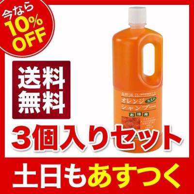 【今なら10%OFF】アズマ商事 オレンジシャンプー 1000ml 詰め替え用 3本セット