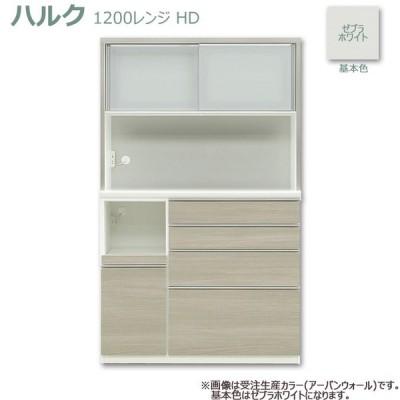 ダイニングボード キッチンボード レンジボード ダイニング収納 キッチン収納 (ハルク)1200レンジ 松田家具