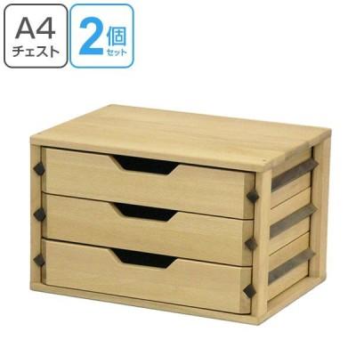 ミニチェスト A4 3段 2個セット レターケース 天然木 ビーチ材 ( チェスト 収納 小物収納 )