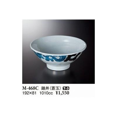 スリーライン 麺丼 蒼玉 M−468C