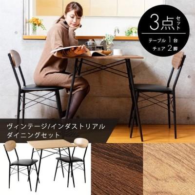ダイニングテーブルセット 2人用 ダイニングセット おしゃれ お洒落 北欧 3点セット テーブル 椅子 黒 木目調 リビングテーブルセット 食卓 STDSET-3