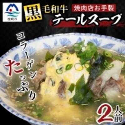 AA-467 焼肉店お手製 鹿児島黒毛和牛 やわらかテールスープ