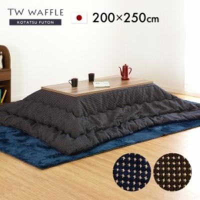 [割引クーポン配布中][日本製/収納袋付き]薄掛け こたつ布団 TW Waffle(TWワッフル) 約200×250cm 2色対応 国産 こたつ掛け布団 コ