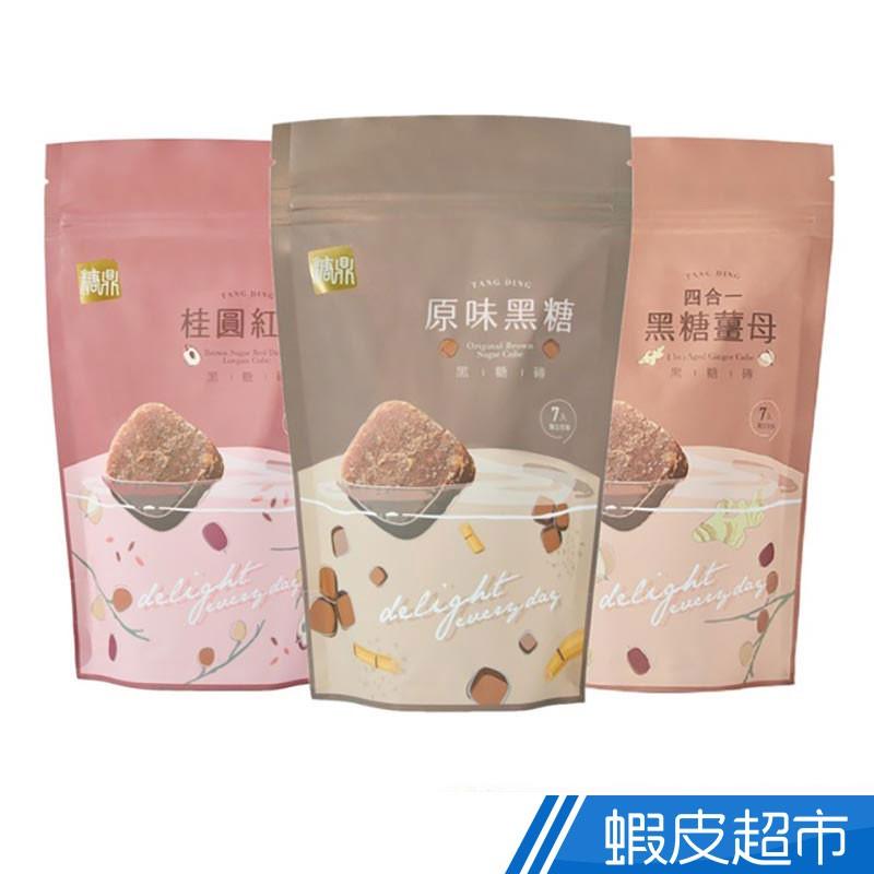 糖鼎-黑糖/冰糖磚 12種口味 精選包 網紅推薦 黑糖 黑糖塊 沖泡 養生  現貨 蝦皮直送