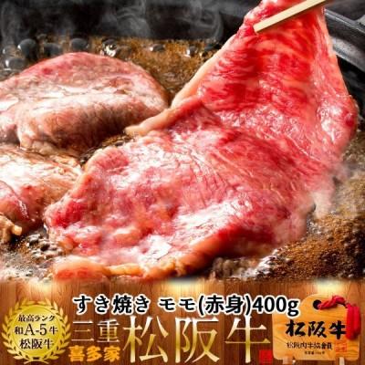 松阪牛 ギフト すき焼き用 モモ400g[特選A5]【木箱入】赤身 三重県産 高級 和牛 ブランド 牛肉 すきやき鍋
