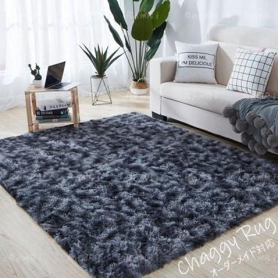 カーペット ラグ ラグマット シャギーラグ 絨毯 シャギー 厚手 おしゃれ 正方形 200 250 3畳 6畳 ピンク