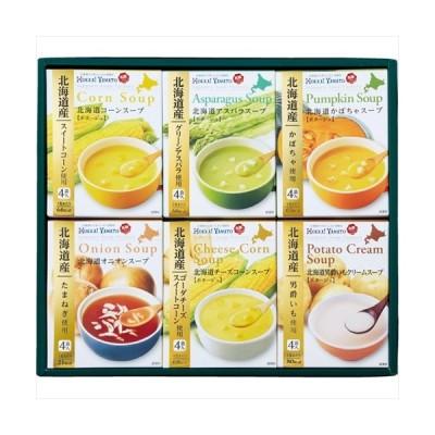 北海道 スープ ギフトセット HS-20A(北海道の厳選野菜を使用)