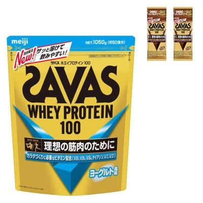 明治ザバス(SAVAS) ホエイプロテイン ヨーグルト味 50食分 +リッチショコラ味トライアル2袋おまけ付き 明治 景品付き