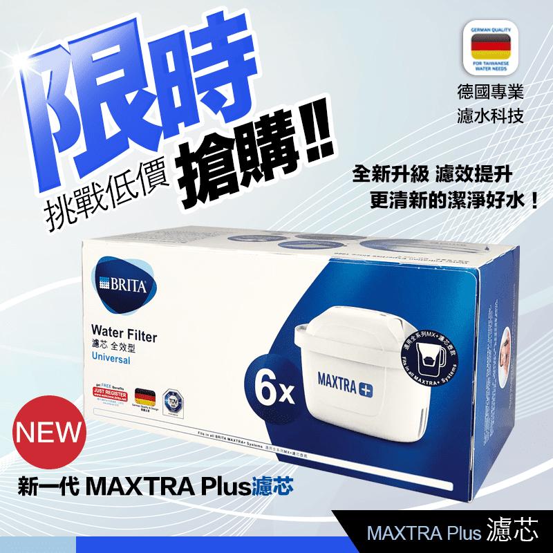 【德國BRITA】MAXTRA+ 濾水壺專用新一代全效濾芯(可過濾100ml)