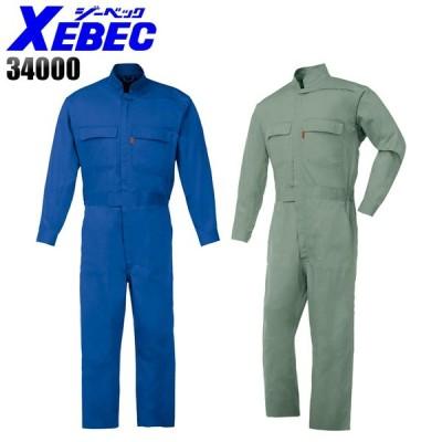 作業服 長袖つなぎ服 男女兼用 ジーベックXEBEC 34000