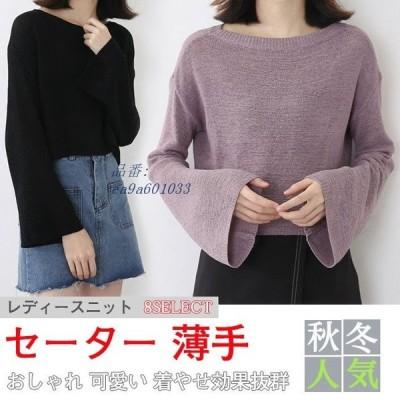 大人気 レディースファッション ニットセーター 着やせ効果抜群 薄手 ゆったり 可愛い クルーネック おしゃれ フリーサイズ
