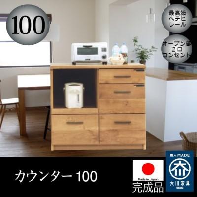 カウンター レンジ台 キッチンカウンター 100 日本製 完成品 キッチン収納 ダイニング 収納 木製 おしゃれ 引き出し キャスターなし 大川家具