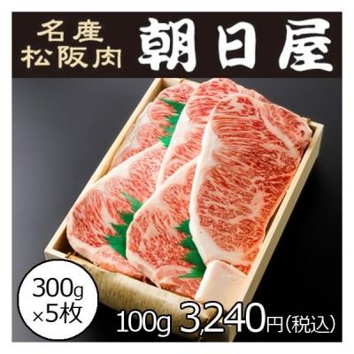 松阪牛ステーキ 100g3,000円(税込3,240円) 300g×5枚 サーロイン