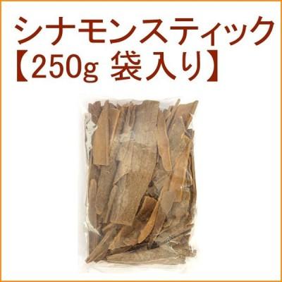 シナモンスティック Cinamon Stick(250g 袋入り) インド スパイス カレー アジアン食品 エスニック食材