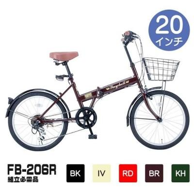自転車 折りたたみ自転車 20インチ 6段変速 組立必需品 Raychell レイチェル FB-206R ブラック アイボリー カーキ ブラウン レッド