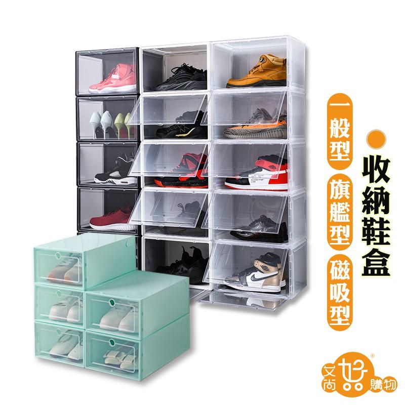 鞋盒 鞋子收納 透明鞋盒 收納鞋盒 鞋架  磁吸鞋盒 組合鞋櫃【台灣現貨滿額免運】關注我們現領折價卷 艾尚好購物