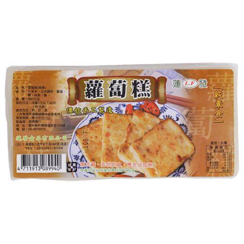 蓮發素食蘿蔔糕