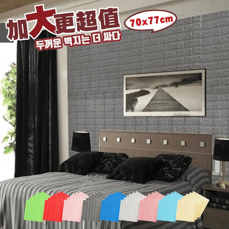 【家適帝】3D立體防撞隔音泡棉磚壁貼JL-012PD