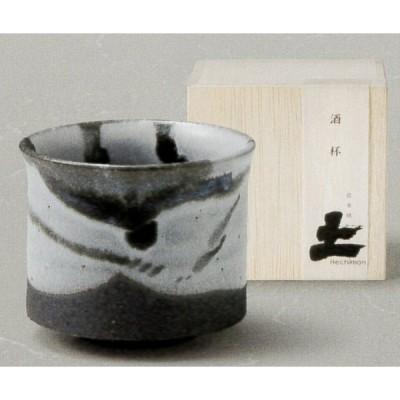 信楽焼「へちもん」浅葱斑 酒杯(木箱付き) 【3-3189】