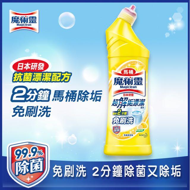 魔術靈 殺菌瞬潔馬桶清潔劑-檸檬清香 500ml