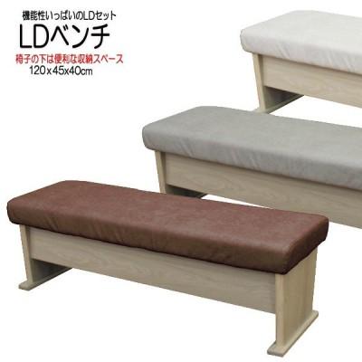 ダイニングベンチ 座面下収納付 120x45cm 本格派 天然木(パウロ) hs206-5