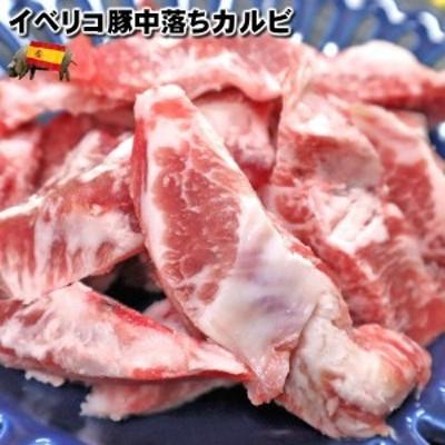 イベリコ豚中落ちカルビ(200g×2) リブフィンガー イベリコ豚 セボ 中落ちカルビ 豚バラ スペイン