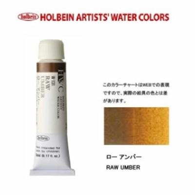 ホルベイン Holbein 透明水彩2号(5ml) W131 ローアンバー