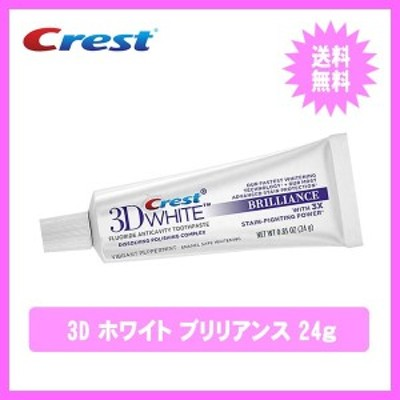 ★安心の国内発送★ クレスト 歯磨き粉 3D ホワイト ブリリアンス 24g ホワイトニング 送料無料 crest 3d クレスト3d