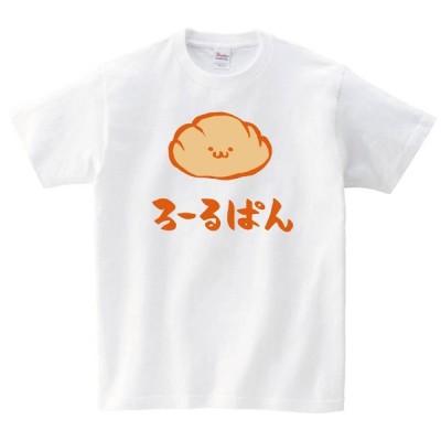 ろーるぱん ロールパン 菓子パン 食べ物 筆絵 イラスト カラー 半袖Tシャツ