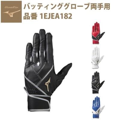 ミズノ グローバルエリート バッティンググローブ 両手用 ZeroSpace 1EJEA182 バッティング手袋 mizuno miz20ss