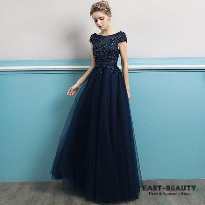 ロングドレス 演奏会ドレス 発表会ドレス ステージ衣装 パーティードレス ブルー