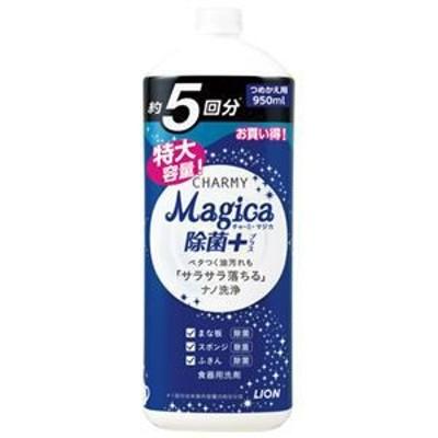 ds-2158096 (まとめ) ライオン CHARMY Magica 除菌プラスつめかえ用 950mL【×10セット】 (ds2158096)