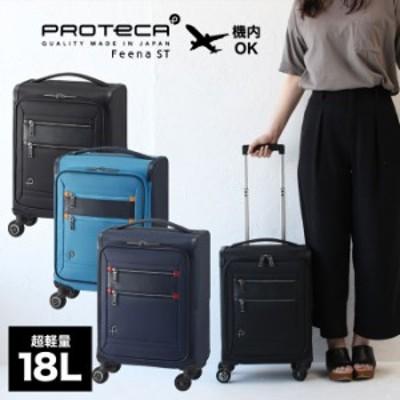 ポイント10倍 プロテカ スーツケース フィーナ エスティー ACE PROTeCA FINA ST 新品番:12840 エース 日本製 ソフトキャリー