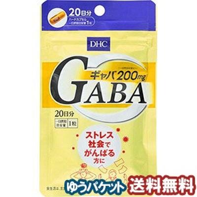 DHC 20日分 ギャバ(GABA) 20粒 メール便送料無料