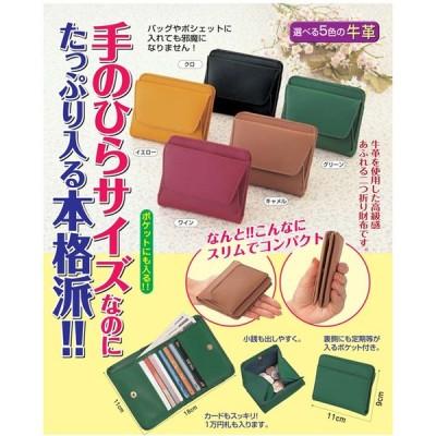 牛革コンパクト財布(長塩産業)