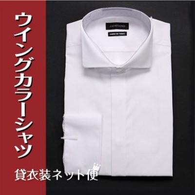 モーニング ワイシャツ【S・M・L・LL・3L・4L・5L・6L】【販売品】モーニング用シャツ/タキシード用/シャツ/ウィングカラー
