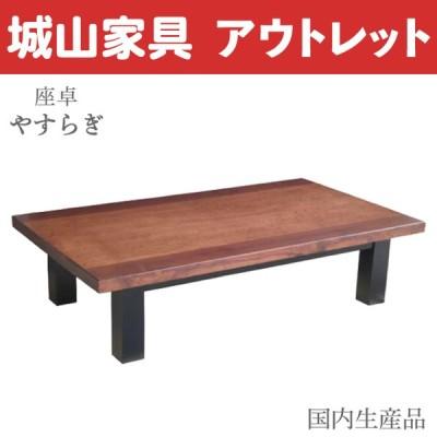 国内生産品  座卓 ◇やすらぎ◇ 135×80