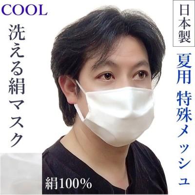 夏用マスク 日本製 洗える 絹 マスク 抗菌作用 UV対応 ノーズワイヤー入り